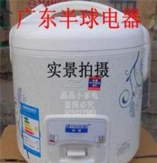 正品半球 电饭煲 电饭锅3L500w 西施煲 带钢印防伪标签 湖南长沙