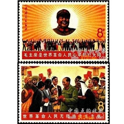 邮票收购价格赏析关于文革邮票之文10毛最