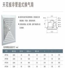 正野天花板直排換氣扇 排氣扇 排風扇APT30A 蘇州正野換氣扇批發