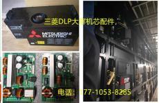 三菱DLP光機維修/GQY大屏幕系統維護