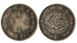 宣统大清银币在哪里展览展销价格好