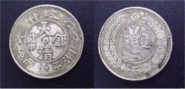 宣统大清银币快速收购价格究竟是多少