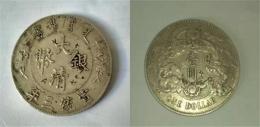宣统大清银币快速销售价格究竟是多少