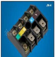 冰箱冷柜配件、接線端子盒jn-4