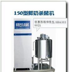 牛奶灭菌设备价格,鲜奶吧巴氏杀菌机供应商