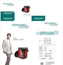 特價 掌聲XY50/60 電壓力鍋 電飯鍋 喜慶送禮 佳禮品 紅色鋼質