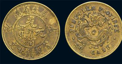 光绪元宝铜币私下交易成功几率大吗