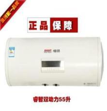 供应恒热睿智双动力节能型电热水器CSFH055-G