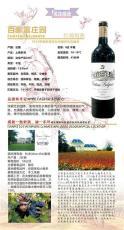安庆红葡萄酒厂家