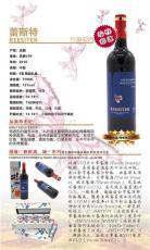 荆门希尔达-赤霞珠公司