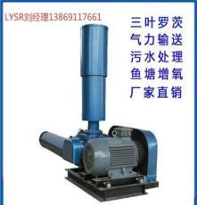 LYSR50型三叶罗茨鼓风机、污水处理罗茨鼓风机增氧机气力输送