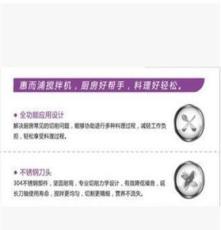 訂購南京惠而浦榨汁機定制logo批發團購總代理WBL-MP301J
