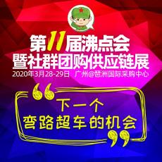 2020双风口大会 社群团购  社交电商展览会