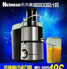 Netmego/乐米高 N800B升级版婴儿家用不锈钢榨汁机果汁机 包邮