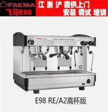 飛馬FAEMA E98 RE A/2進口半自動咖啡機意式 商用雙頭