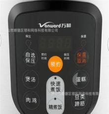廠家直銷 萬和VYSC-601B 銀色電壓力鍋 6L智能一鍋雙膽高壓鍋