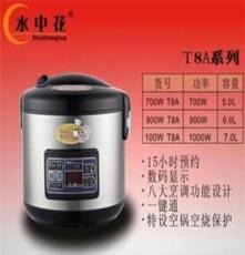 廠家直銷 : 時尚電飯煲、水中花節能電飯煲、電飯鍋