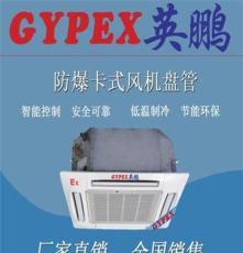 广州化工厂防爆风机盘管BFP-136