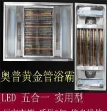 廠家直銷 奧普浴霸 五合一多功能黃金管浴霸 特厚鋁材LED浴霸燈