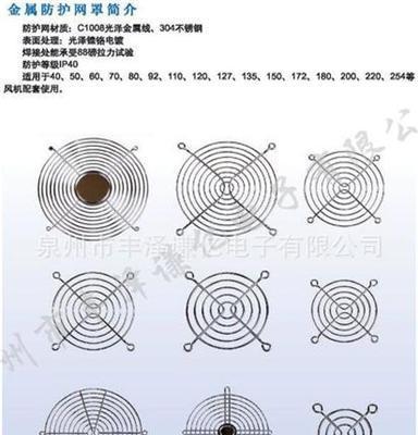 轴流风机网罩80#铁丝防护网罩80mm