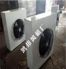矿用防爆D20型暖风机-防爆电暖风机厂家-鸿邦风机