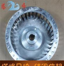 鼓风机叶片 不锈钢离心风轮风叶 不锈钢风机叶轮 定做246*115*28