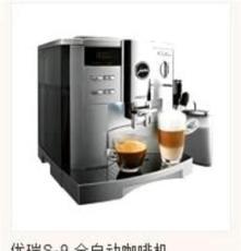 河南咖啡機專賣 咖啡機維修 優瑞S-9 全自動咖啡機全自動咖啡機
