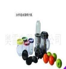 批發21件套水果榨汁機 大口徑入口