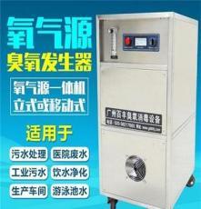 水殺菌臭氧滅菌設備