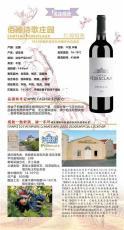 珠海贝拉米蓝米红葡萄酒哪里卖