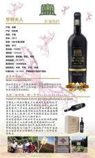 龙岩白葡萄酒多少钱
