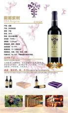 阿坝红葡萄酒厂家