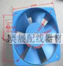 轴流风机配电柜散热风扇 200FZY2-D 苏州长城AC220 235x72送电