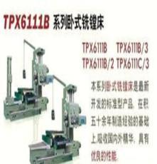 沈陽TPX6111B型臥式銑鏜床