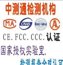 豆漿機CCC認證CCC認證流程