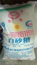 明阳甘蔗白砂糖批发商100斤 糖果用广西糖