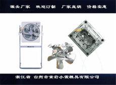 夹扇塑胶模具 风扇塑胶外壳模具批发价格