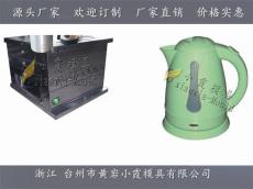 电热水壶模具 烧水壶塑胶模具自己开模