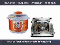 塑料电饭锅模具 学生电锅塑胶模具开模