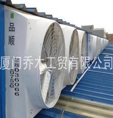 厦门厂家专业生产工业排气扇 负压风机 环保空调 厂房降温换气
