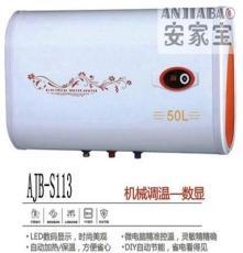 小額批發安家寶熱水器 電熱水器 儲水式電熱水器 電熱水器廠家