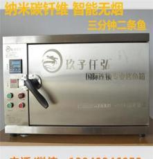 玖子仟弘不銹鋼商用無煙電烤魚箱