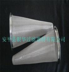 供應溶液不銹鋼錐形濾芯、錐形過濾器、不銹鋼濾筒
