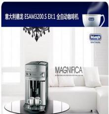 供應德龍/DelonghiESAM3200.S/較好用的全自動咖啡機3200