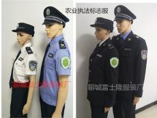 农业执法标志服 农业执法服装 形象打造