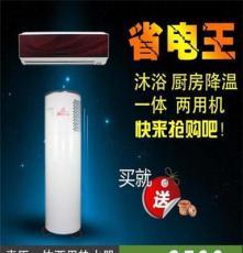 家用空氣能熱水器一體機春臣品牌空氣能 節能環保舒適安全