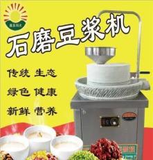 石磨豆漿機 廠家直銷 原生態豆漿米漿機