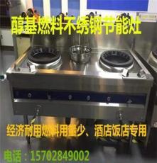 新品天下環保油節能廚具、廣州知名廠家供應售后無憂