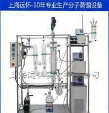 上海廠家直銷 100短程分子蒸餾  連續精餾裝置 可定制