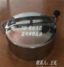 YAB单横梁圆形常压不锈钢人孔